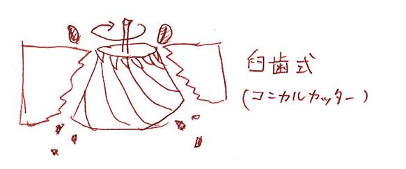 ミル2.jpg