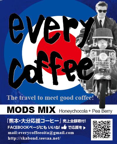 MODS_応援_ラベル.jpg