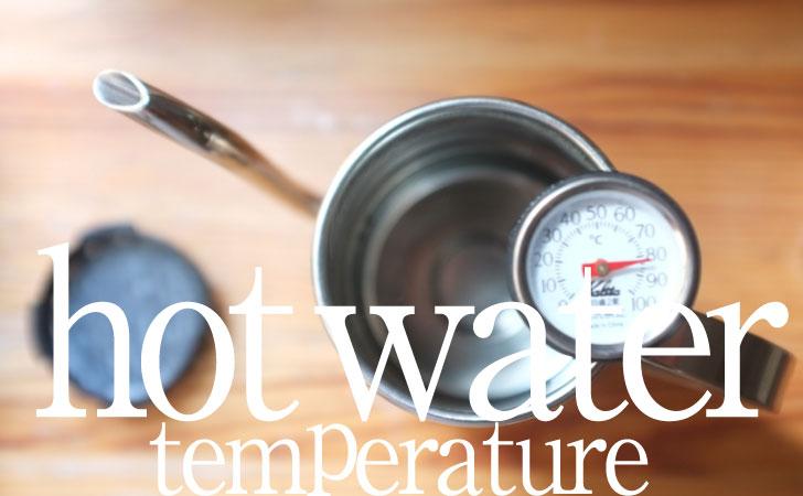 コーヒーブログのコーヒー温度の記事
