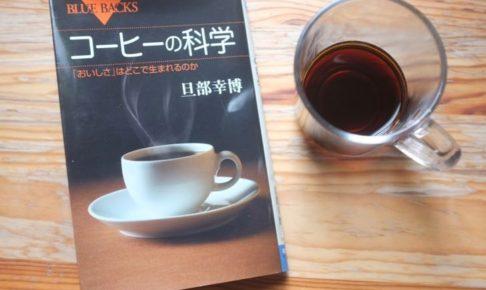 コーヒーの科学おいしさはどこで生まれるのか