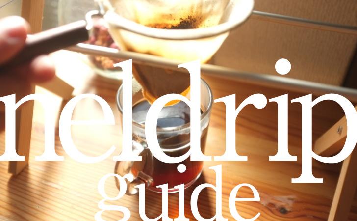 コーヒーのネルドリップ