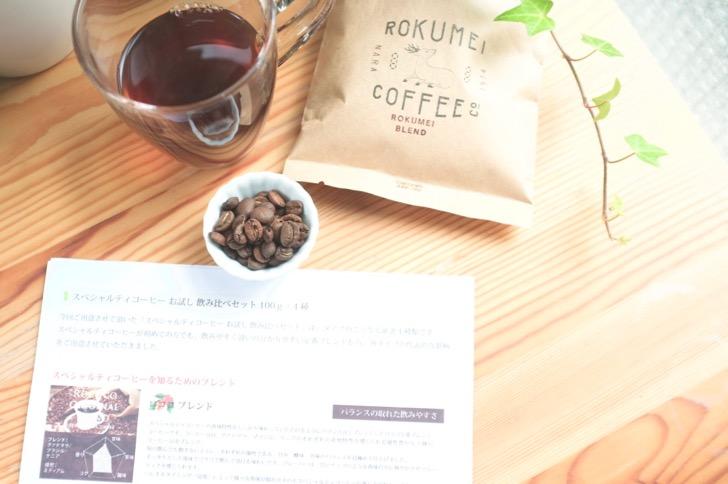 コーヒー通販のコーヒー